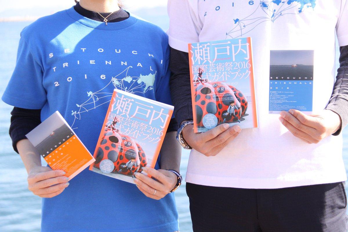 【春会期開催まで残り5日!】いよいよ開催が差し迫った瀬戸内国際芸術祭2016。作品鑑賞パスポートと公式ガイドブックの準備はできていますか?3年に1度の現代アートの祭典へ、さあ旅立とう。 https://t.co/OaEkp6JVoK