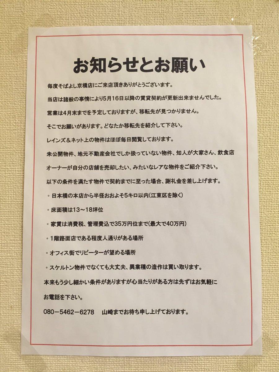 われらがそばよし京橋店が困ったことに・・誰かーーー! https://t.co/qCqdFyqod4