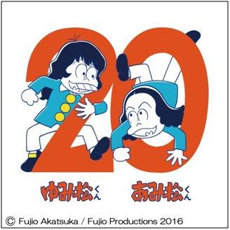PUFFY×BEAMS限定盤Aには…PUFFYの亜美、由美が、あみ松くん・ゆみ松くんとなり、「20」という数字と共にデザインされた、パフィーくん×ビームスくんTシャツ あみ松くん&ゆみ松くんが同梱! https://t.co/fSUNGfNhlz