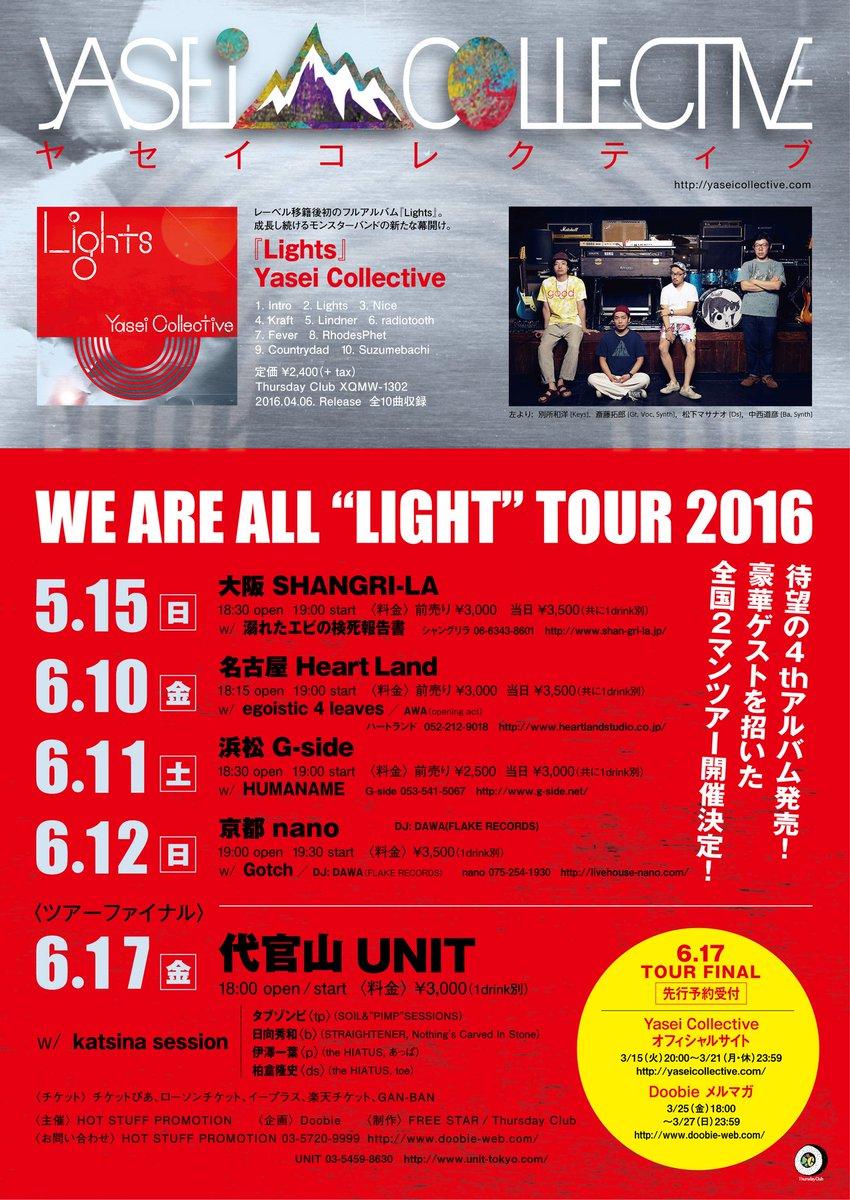 <NEWS> 4thアルバムからタイトルチューン『Lights』のMV公開!豪華ゲストを迎えたレコ発2マンツアーも開催決定!!! https://t.co/QevnEWMTwr https://t.co/jWMeSFBCl6