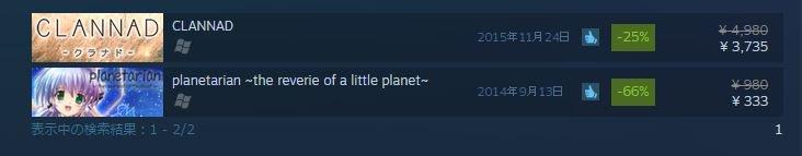 現在、PCゲーム販売サイトSteamにてCLANNADは25%引き、planetarianは66%引きのセールを行ってい
