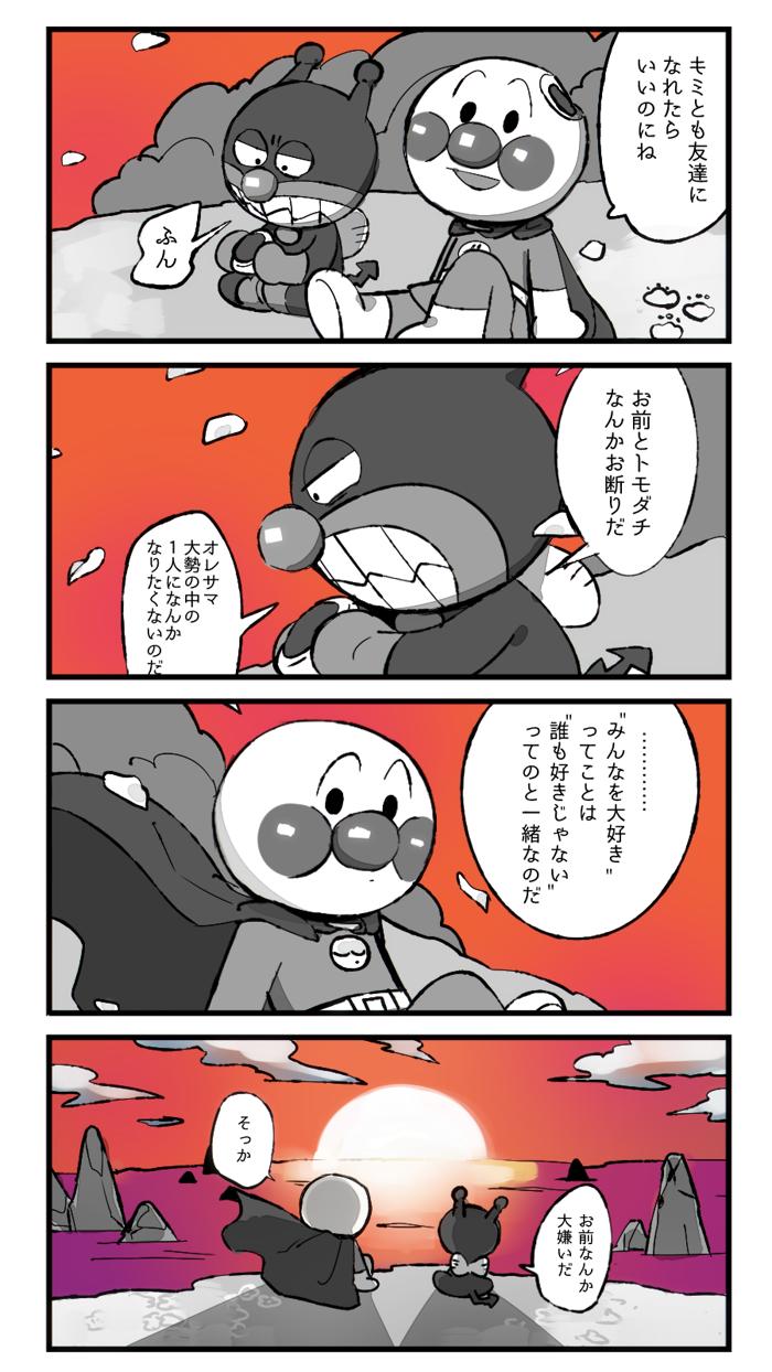 アンパンマン ゆるイラスト