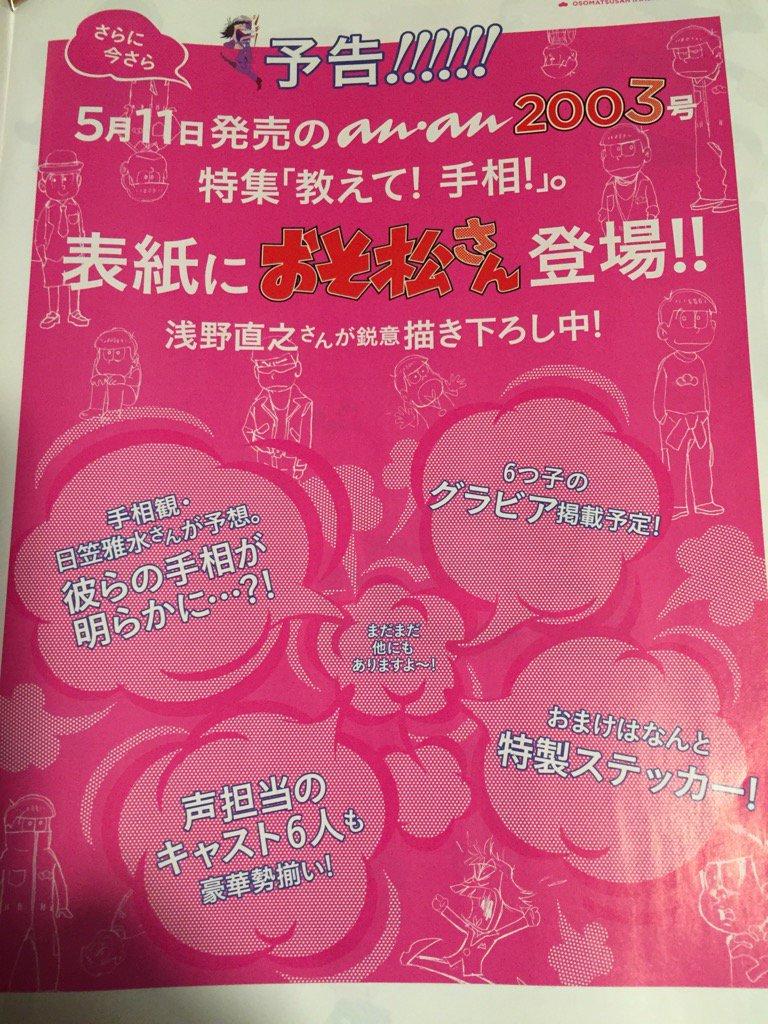 ananの予告ページ、おそ松さんファンのみなさんも6人の手相を楽しみにしていてくださいね! https://t.co/xputElTMC7