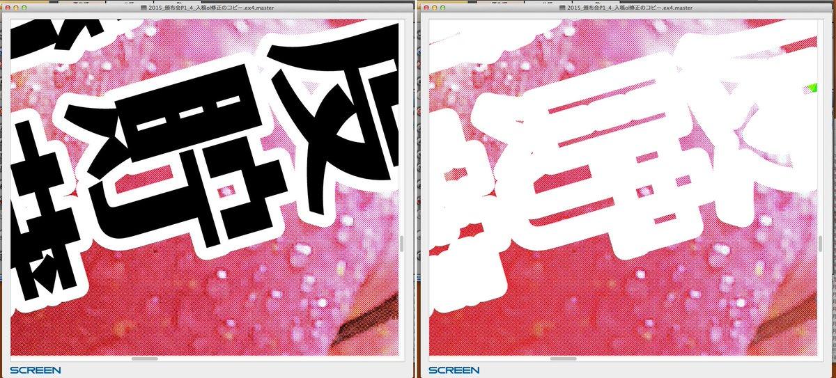 アピアランス等で塗りK100の下にK0の線で白フチ作って画像に載せて、文字アウトライン無しでPDF入稿すると、RIPの設定如何で右側みたいに線の部分だけ抜かれて写真部分抜かれないからな #DTPerが不安になる画像 出力オペ編 https://t.co/7OIA4Rb2Kz