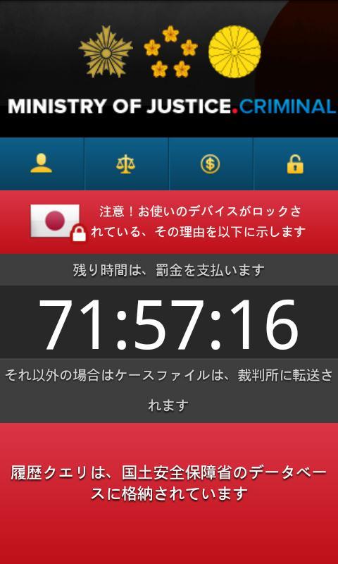 【モバイルの危険】モバイルでもランサムウェアに注意です  日本語表示に対応したモバイル版ランサムウェアを初確認、既に国内でも被害 https://t.co/pdW6Dv83zl #セキュリティ #Android #ランサムウェア https://t.co/6BCzk00Qq5