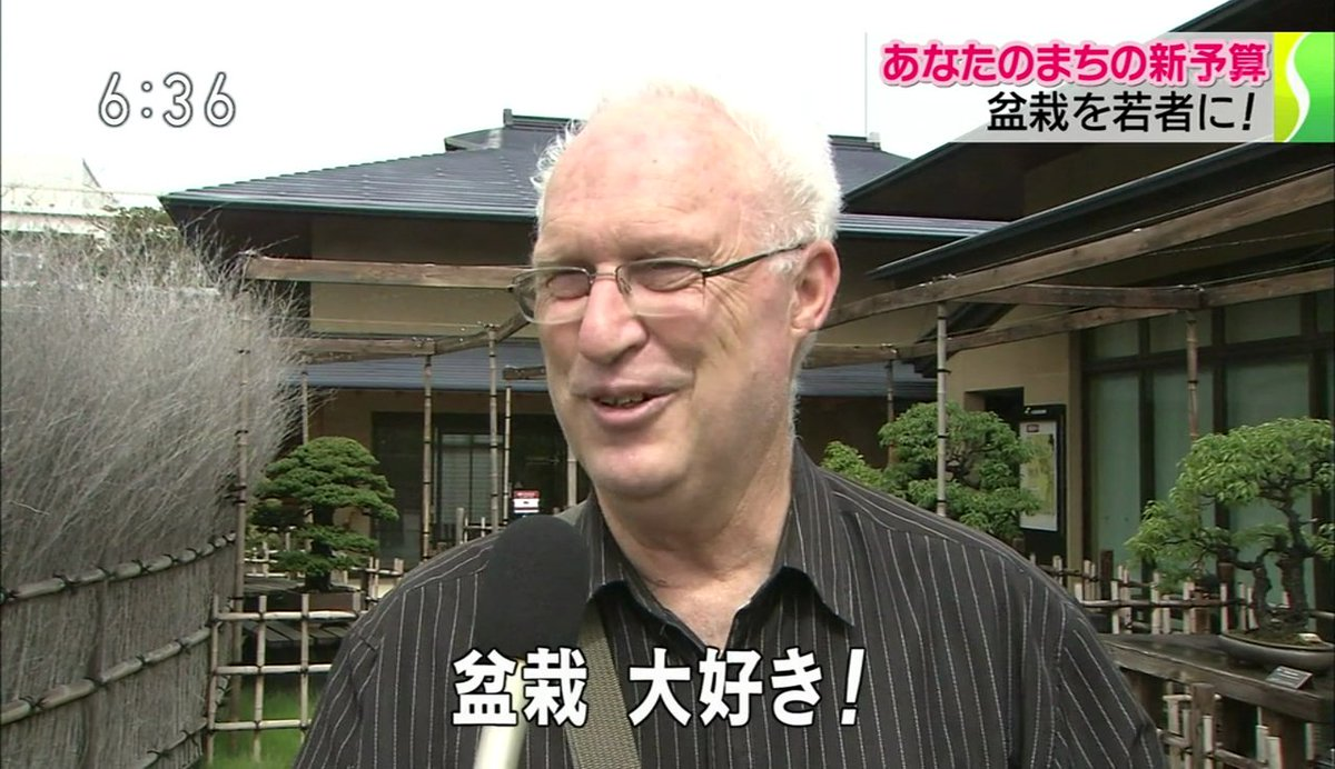 bonsai大好き! https://t.co/7ZHebh7hET