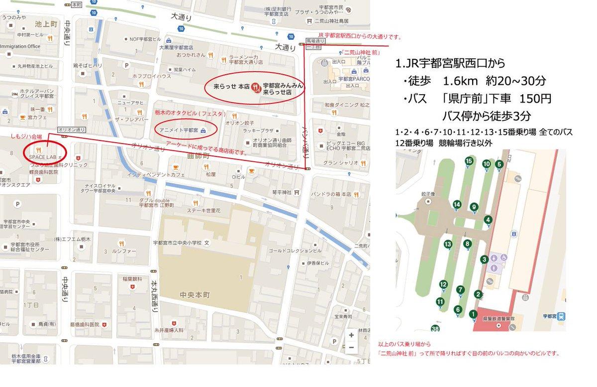 JR使って県外からお越しになる方へ 「宇都宮来たからには餃子食べたい!」「イベント前に買い物したい!」って方に簡単な地図作りました。 このルートだとゴールがしもジハ会場に成ります。 #しもジハ https://t.co/IZ1Gt3AvZF