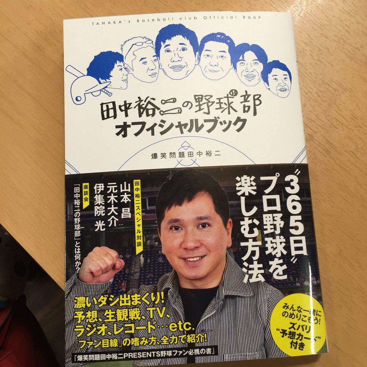 田中裕二の野球部オフィシャルブックの、本文デザインをしました。 わたし、爆笑問題カーボーイが何よりも好きだから、本当に嬉しいよ。ペナントレースの予想カードもついてるよ。 https://t.co/ogejUbHxE6