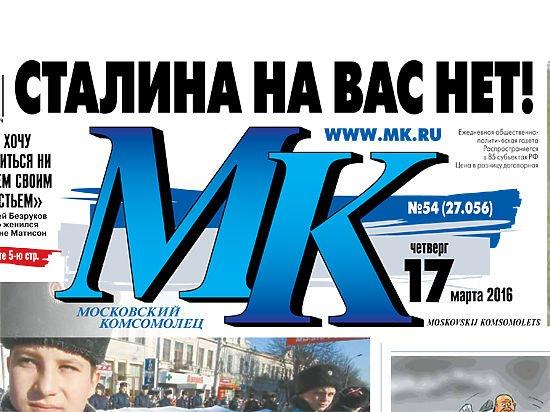 хлопковая футболка читать московский комсомолец свежий номер для рыбаков 791