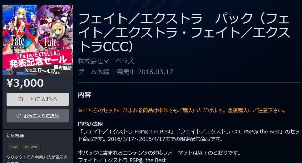 Fate新作発表記念で、EXTRA2本セット3000円なのね https://t.co/xdSi5u76ya