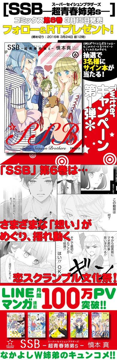 【RTプレゼント!】W姉弟のキュンコメ!『SSB―超青春姉弟s―』6巻3/15発売 ★フォロー()&RTで抽選でサイン本