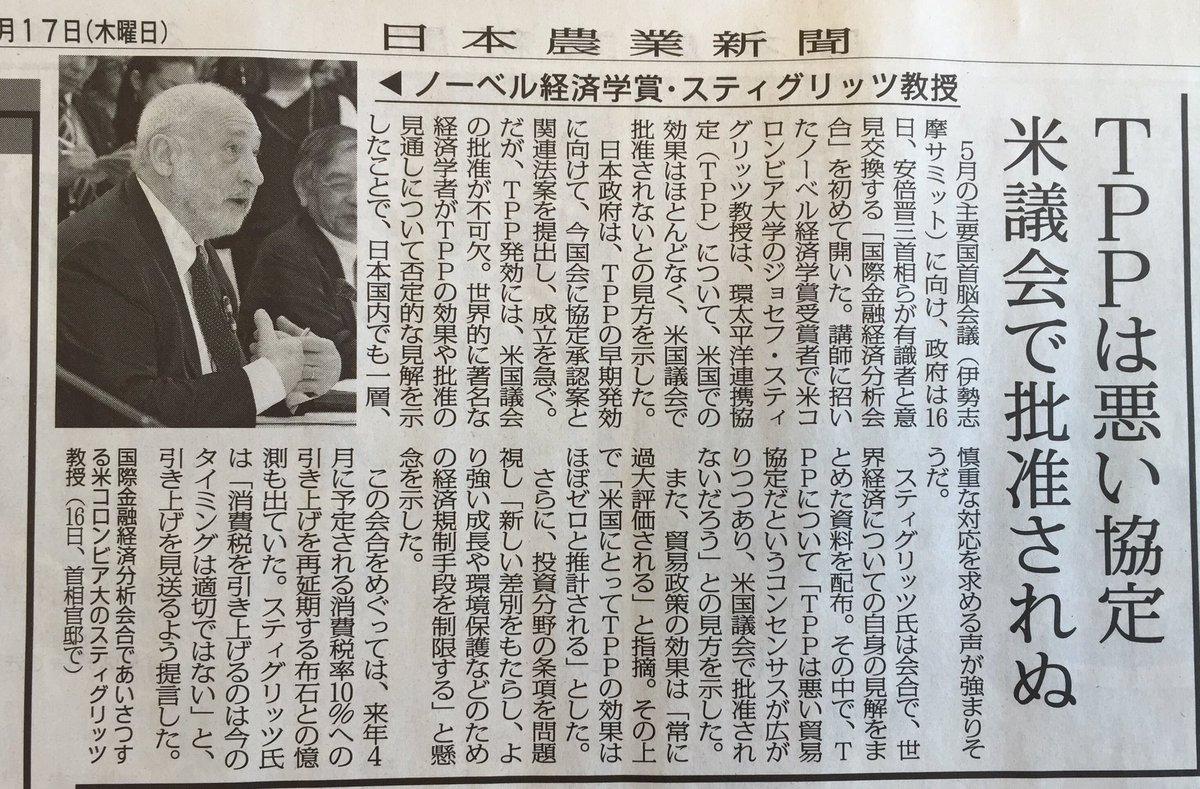スティグリッツ教授の昨日の官邸での発言。消費税先送りだけでなく、TPP反対も明言しているのに、報道は日本農業新聞くらいしかなく、日本経済新聞などは全く書かない。なぜか?総理に都合のいいことだけつまみ食いで報道しているのか。おかしい。 https://t.co/WD0z1tCUsY