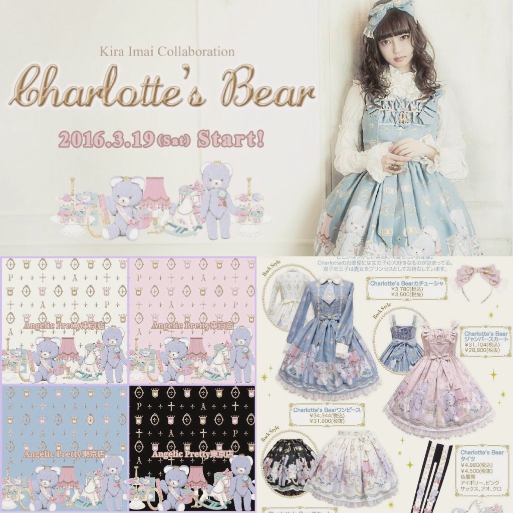 Angelic Prettyさんとのコラボ『Charlotte's Bear』シリーズの絵型・POP・生地見本が公開され