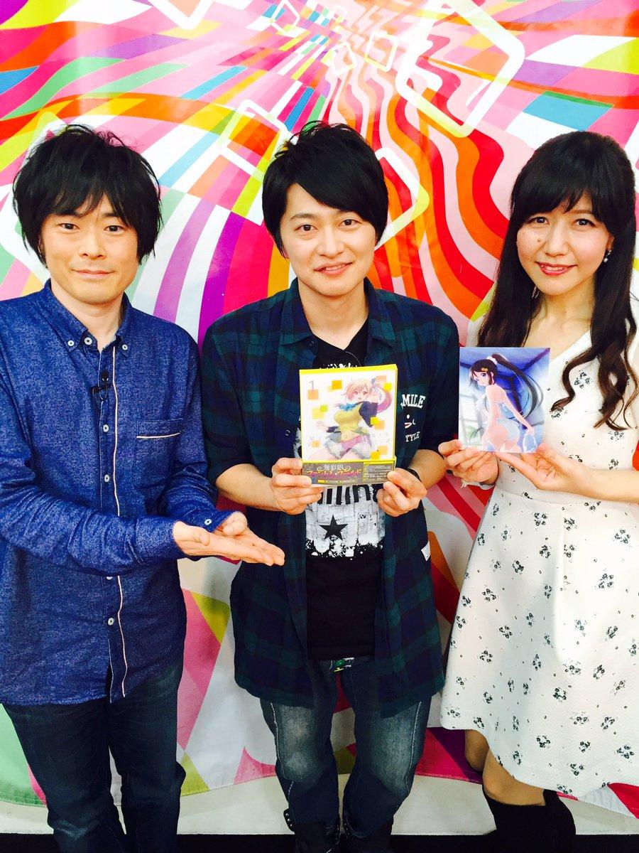 TVアニメ「無彩限のファントム・ワールド」宣伝対策室生放送スペシャル~アリスの部屋編~ご覧頂いた皆様、ありがとうございま