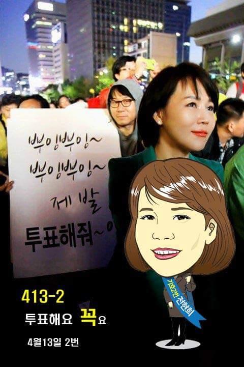 20대 총선 4월 13일 꼭 투표합시다! #전현희 #강남을 https://t.co/D0sjo0qQ8e