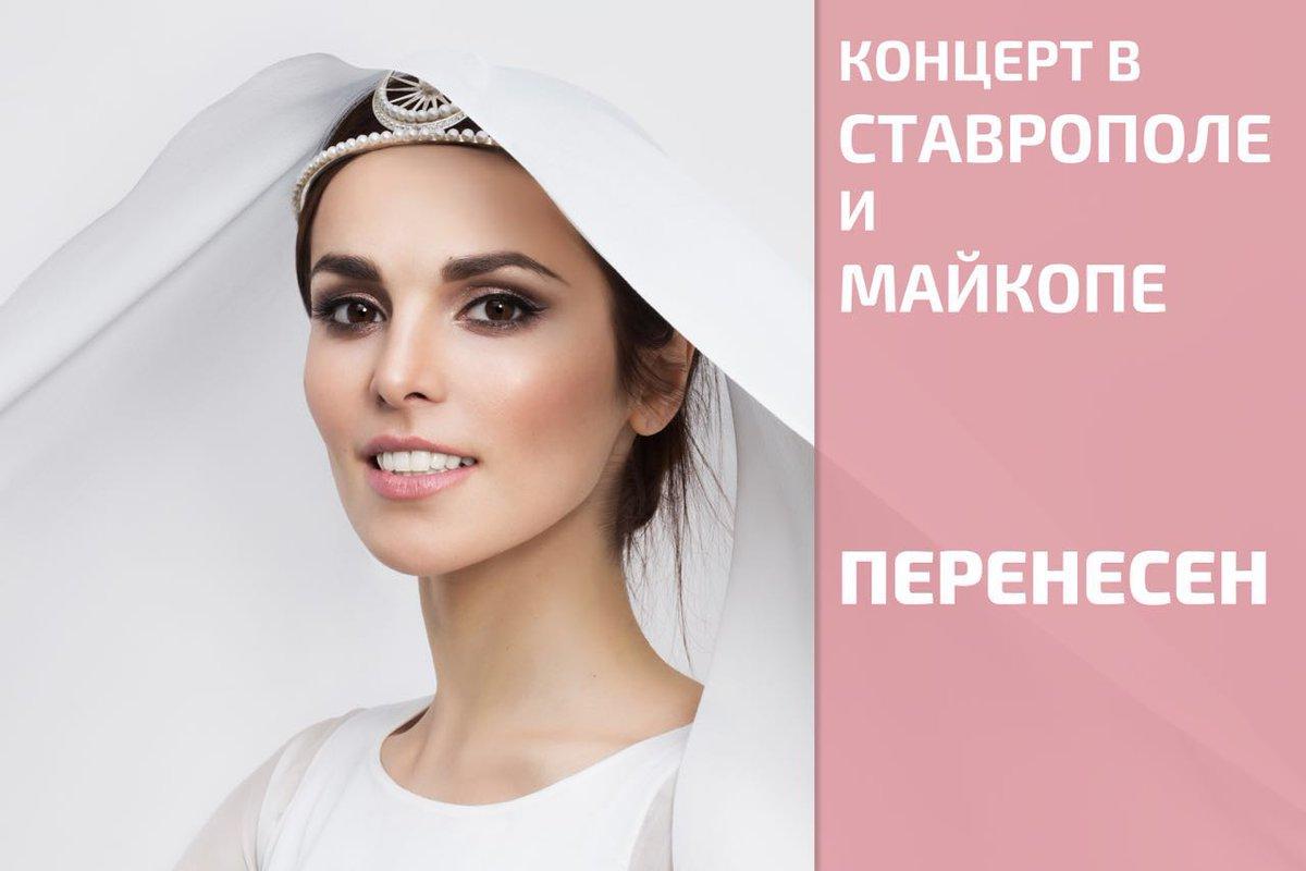 Любимые мои, концерты в Ставрополе и Майкопе перенесены. О датах сообщим совсем скоро #турсати #майкоп #ставрополь https://t.co/8Zh9g6Hv5y