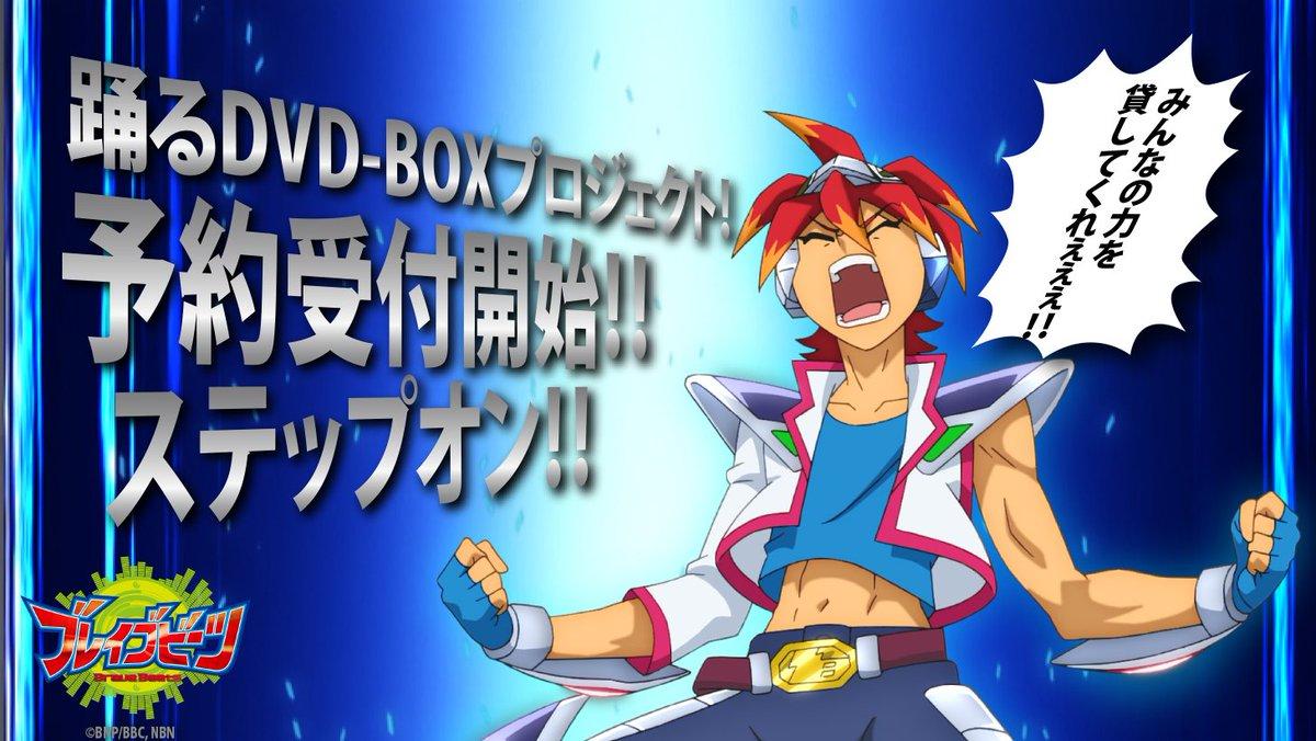 踊るDVD-BOXプロジェクト!ステップオン!!ブレビ待望のDVD-BOX!本日より予約受付開始です!!ご予約はコチラ!