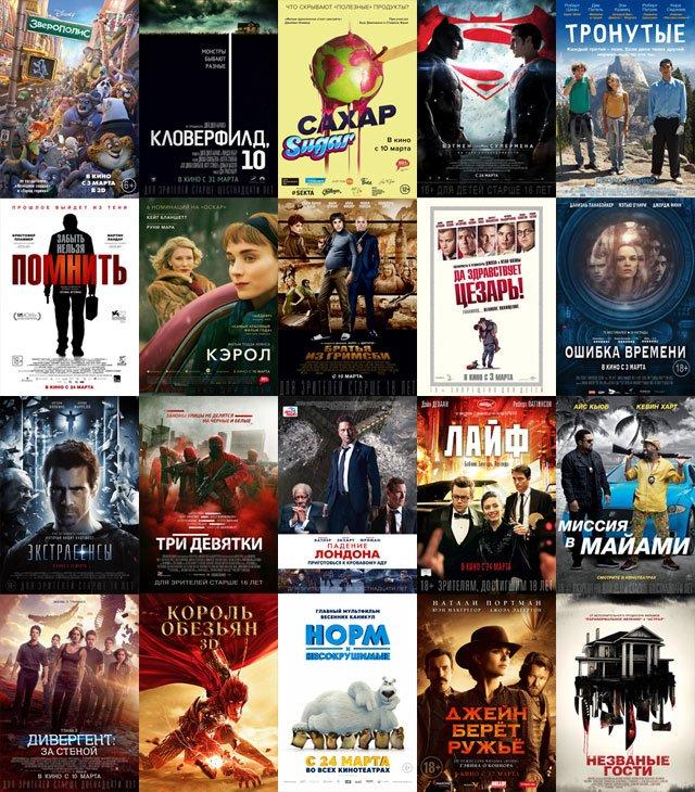 Фильмы 2015 года  все лучшие фильмы  Кино MailRu