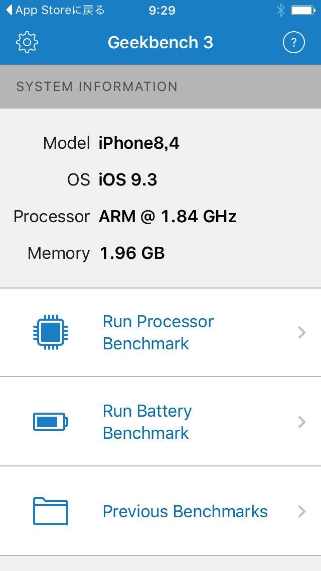 iPhone SE、RAM2GBでした。よかった。 https://t.co/jr8caRrjnH