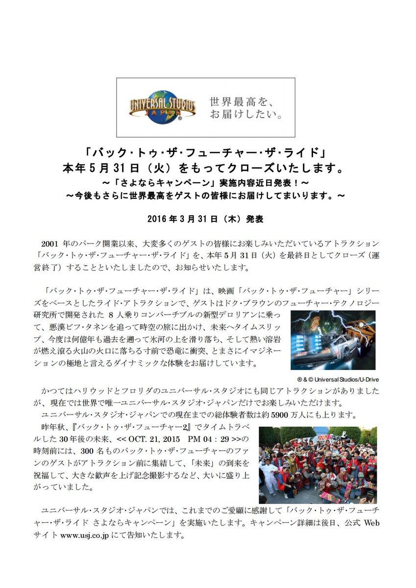 バック・トゥ・ザ・フューチャー・ザ・ライド2016年5月31日終了ニュースはユニバーサル・スタジオ・ジャパン公式サイトのニュースのところにも掲載。 https://t.co/fnbE4ovETr #USJ #ユニバ https://t.co/fYx5HB3O8m