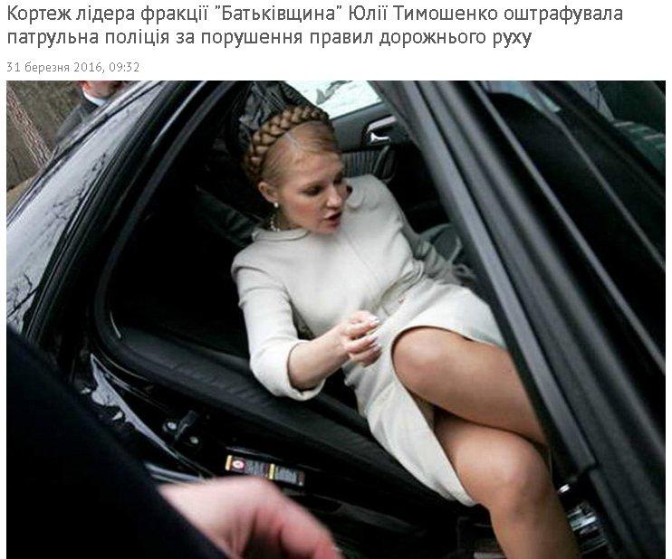 yuliya-timoshenko-popa