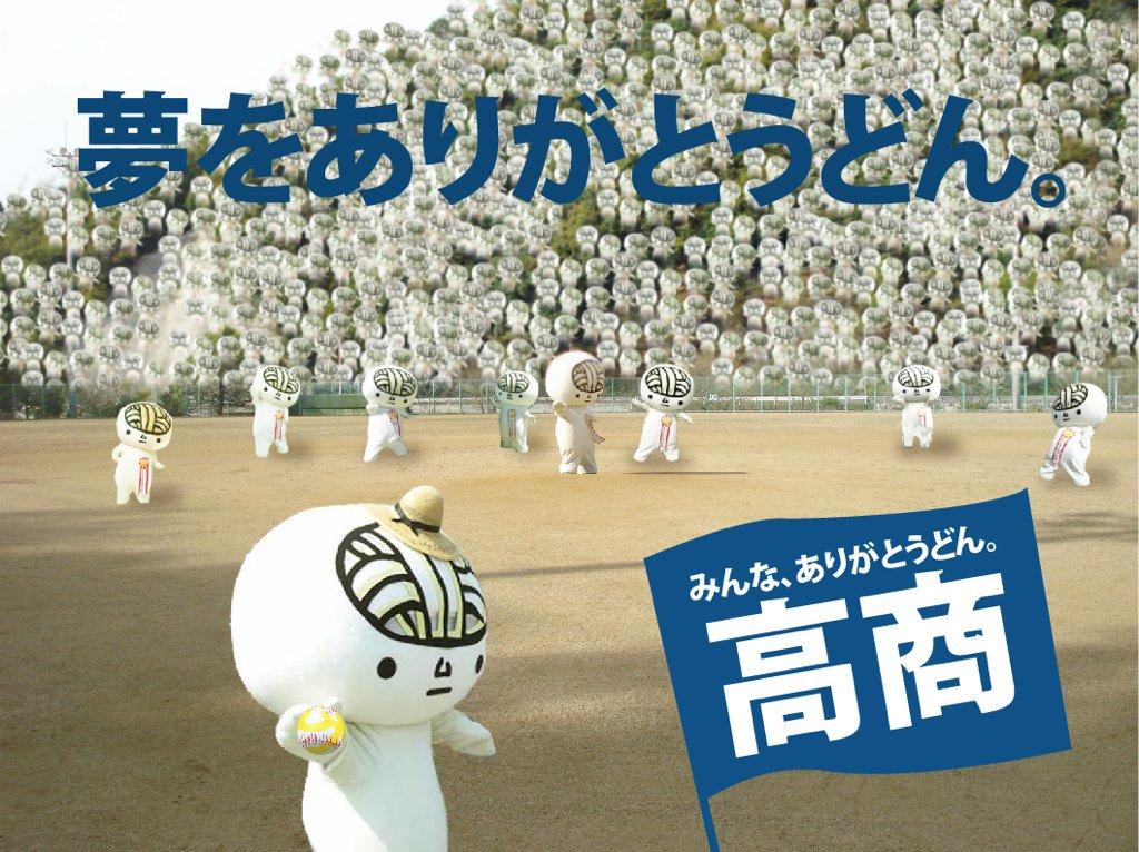 脳@)高松商業、ありがとうどん‼︎ ツル感動したツル。 みんな、ありがとうどん‼︎ #高松商業 #うどん脳 https://t.co/hu07szxKCR