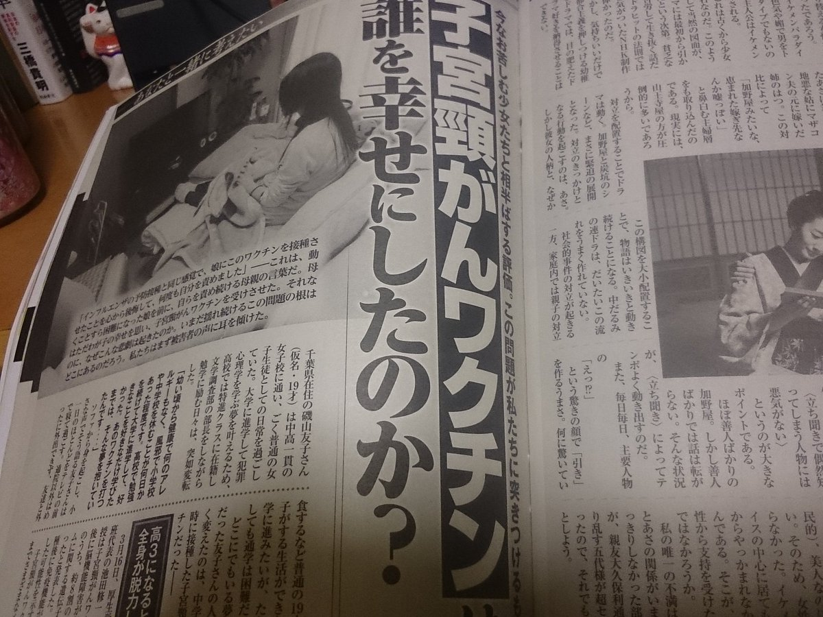 必見! 本日 (3/31) 発売の女性セブンは子宮頚がんワクチンの問題が掲載。上昌広医師  @kamimasahiro は医師倫理に違反してる批判との私の言葉も掲載 @kimuratomo @itoshunya https://t.co/L7BB6QMBPH