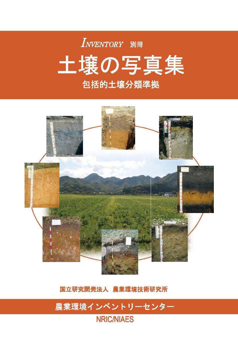 インベントリー 別冊 「土壌の写真集」(PDF) https://t.co/PAbFeUcEuI 日本のおもな土壌の特徴を、写真付きで解説しています。 https://t.co/E5nPt2hH9d