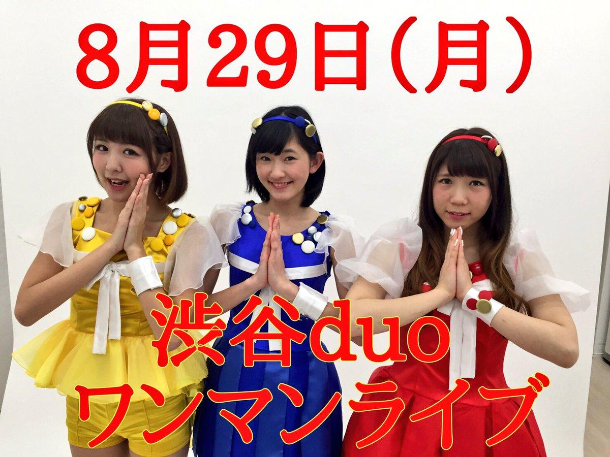【拡散希望】 8月29日に渋谷duoでワンマンライブします!予定空けちょってよ~ 100RTきたらひなこちゃんのちょーーかわいい写真(笑)のせます! RTよろしくです! byあやの  #はちきん829 https://t.co/GVRkRqccl4