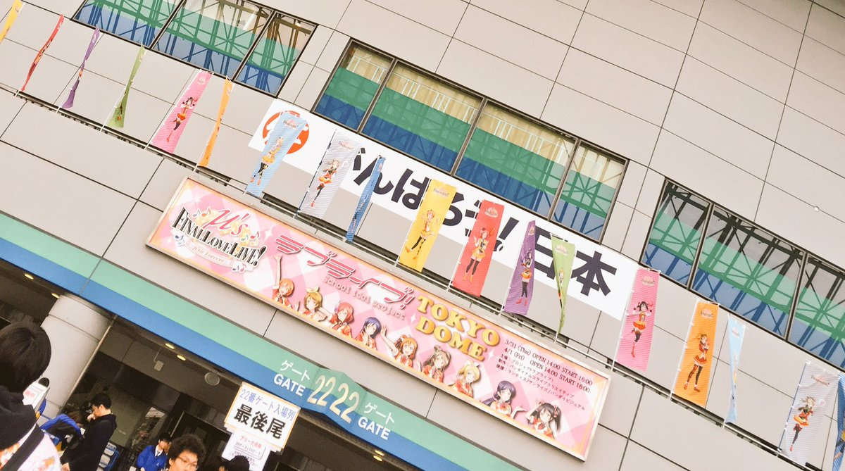 東京ドーム「ラブライブ!μ's Final LoveLive!μ'sic Forever」行ってきました。泣きながら歌ったから、声カラカラ。油断するとまだ泣いちゃうけど、これは寂しいだけの涙じゃない。未来へのパワーを貰った気がする。 https://t.co/NcqEHnYx3n