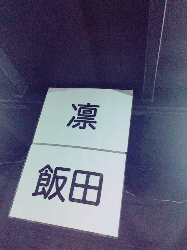 ラブライブ!東京ドームLIVE1日目ありがとうでいっっっぱい!!!!!!  みんな素敵な景色をありがとう♪ みんなからの景色もキラキラだったら良いな(*^^*) どうだったかな?  明日こられる方見る方もよろしくねー♡! https://t.co/ow7ObwqgyU