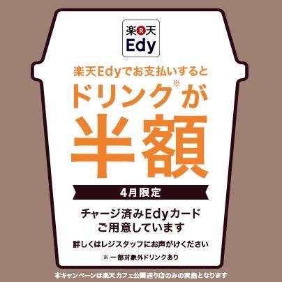 \4月のみ!楽天カフェ渋谷公園通り店限定!/ 楽天Edyでお支払いいただくとドリンクが50%OFF♪ チャージ済みEdyカード販売中!店内でEdyのチャージもできます! ※一部50%OFF対象外ドリンク有り https://t.co/DxEYQRi5ch