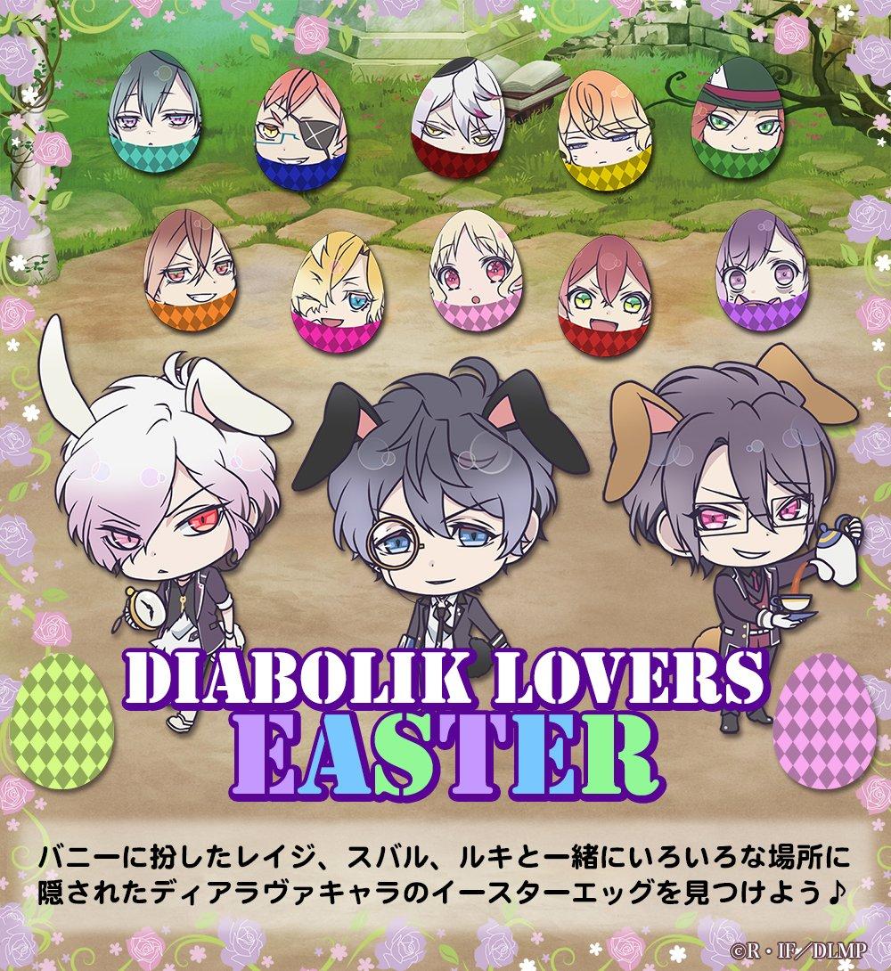 【4月1日】都内のテーマパークでアニメ「DIABOLIK LOVERS MORE,BLOOD」のイースターイベントが開催