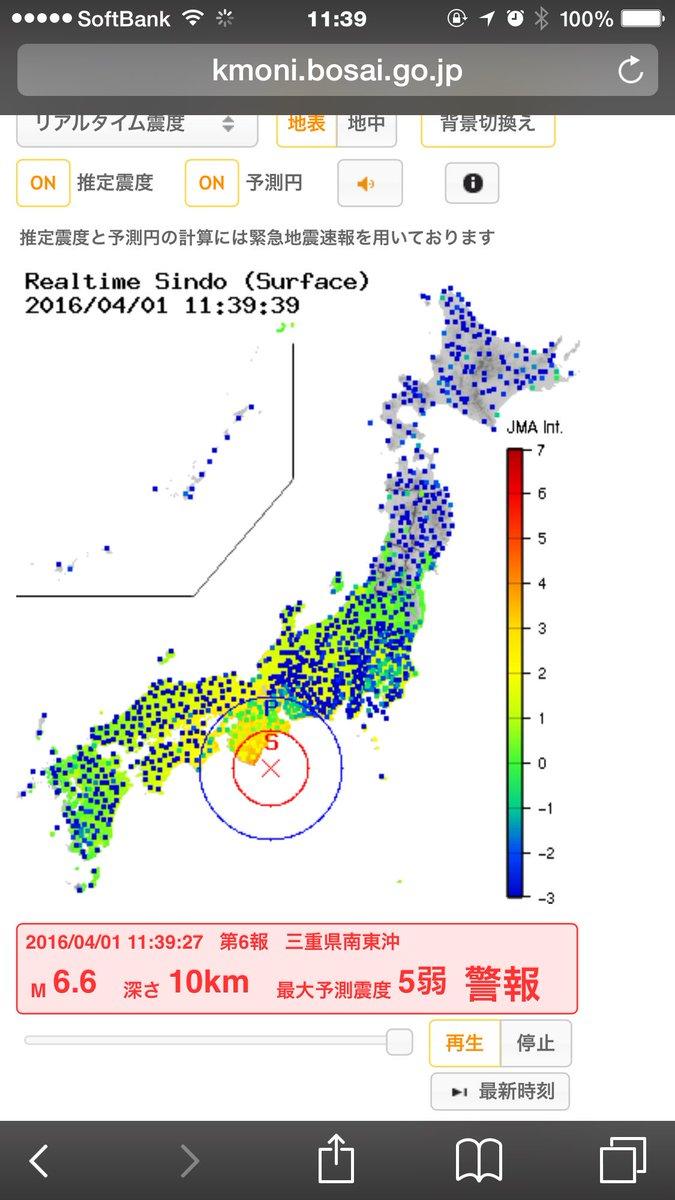 三重県沖? #jishin #saigai #地震 #強震モニタ アイポン https://t.co/HtCi0ffrS9