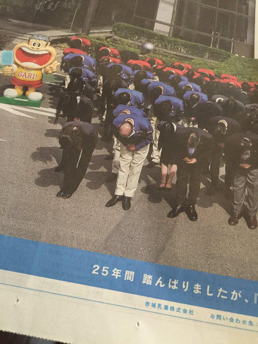 大手町経済新聞の全段カラー広告として、ガリガリ君の値上げを謝罪したこの広告。エイプリルフールというナイスなタイミングといい、目立つハゲオヤジといい、圧倒的なインパクト。 https://t.co/njiiuDMmSm