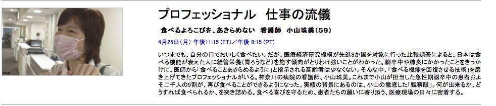 4月25日のNHKプロフェッショナル仕事の流儀に小山珠美さんが出演予定です。多くの嚥下障害患者さんの口から食べる幸せを守る活動をし続けてきた小山さんの活躍がみられます。ぜひ多くの方に見てほしいです。私も3秒くらいですが出る予定です。 https://t.co/wys1ZhbPza