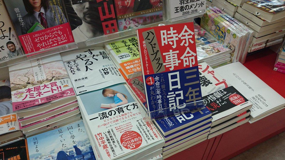岐阜県可児市のヨシヅヤにある、コミックハウスには #余命三年時事日記ハンドブック がレジ前に平積みされていました!ヨシヅヤはOK!一方、御嵩町のラスパの夢屋書店には、 #余命三年時事日記  もハンドブックもなし!夢屋書店はアウト! https://t.co/Mnj0UC9df1