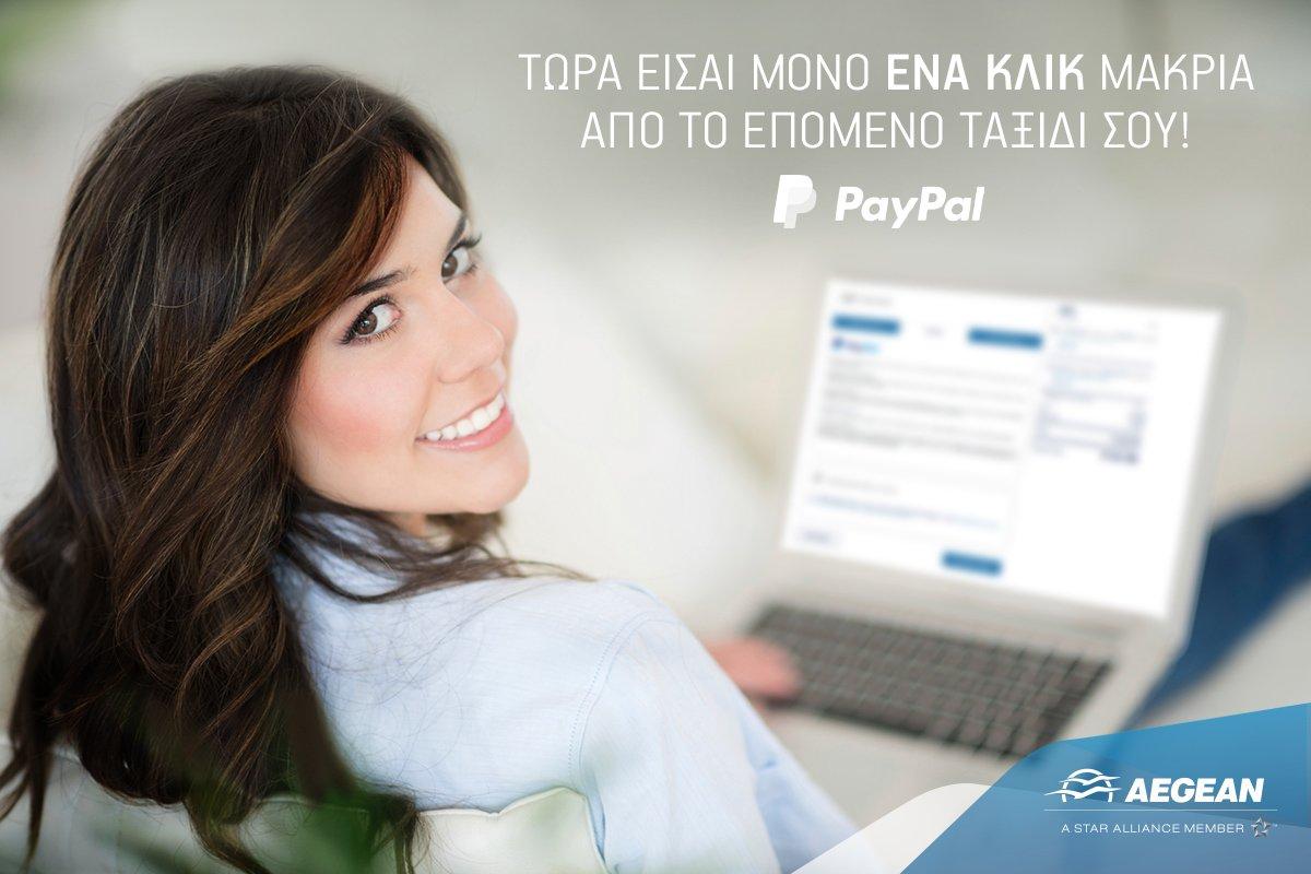 Στο μπορείς πλέον να αγοράζεις τα εισιτήριά σου & με @PayPal: