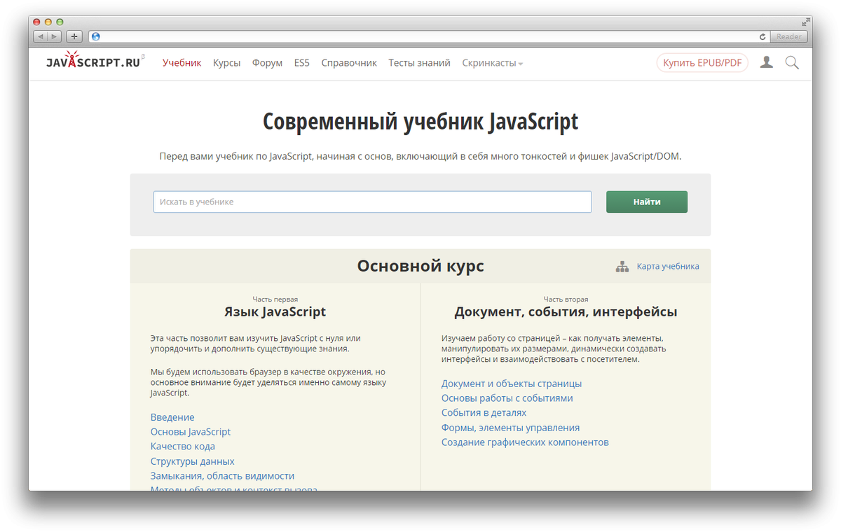 Javascript википедия