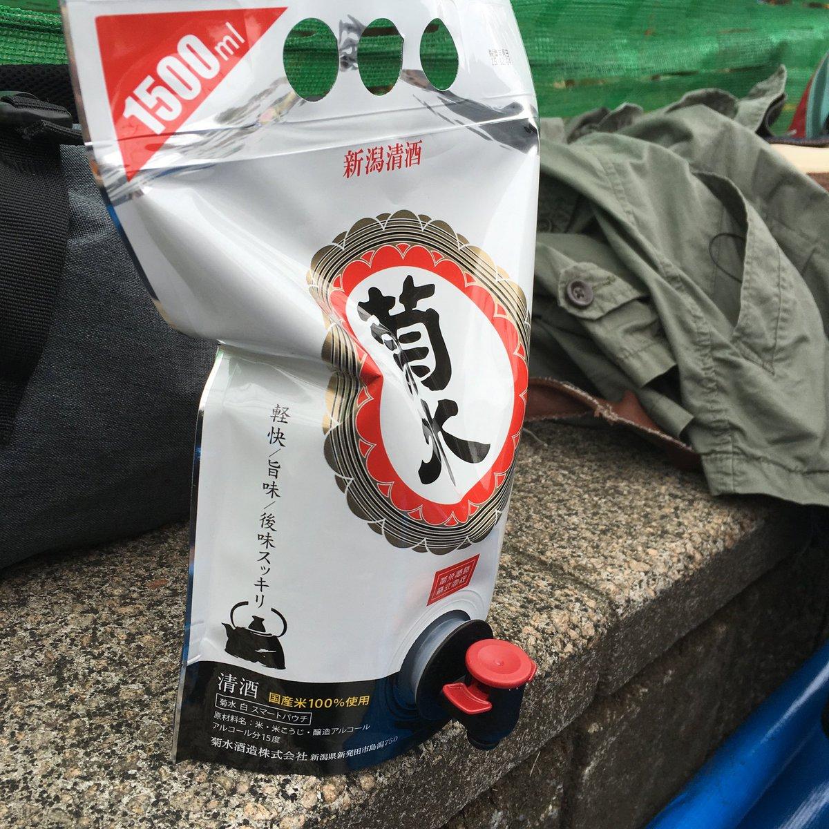 即席日本酒サーバー出来ました https://t.co/vf7CDoxRpN