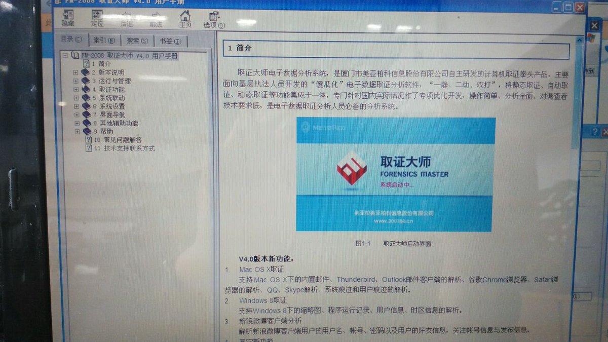 """有网友取回被抄走的电脑发现警方使用的""""取证大师""""的目录。功能非常齐全,包括可以免密码提取QQ、Skype等即使通讯软件聊天内容。要考虑电脑和网络安全,至少应该防范此软件已经具备的功能。 https://t.co/sk7PLbddwK"""