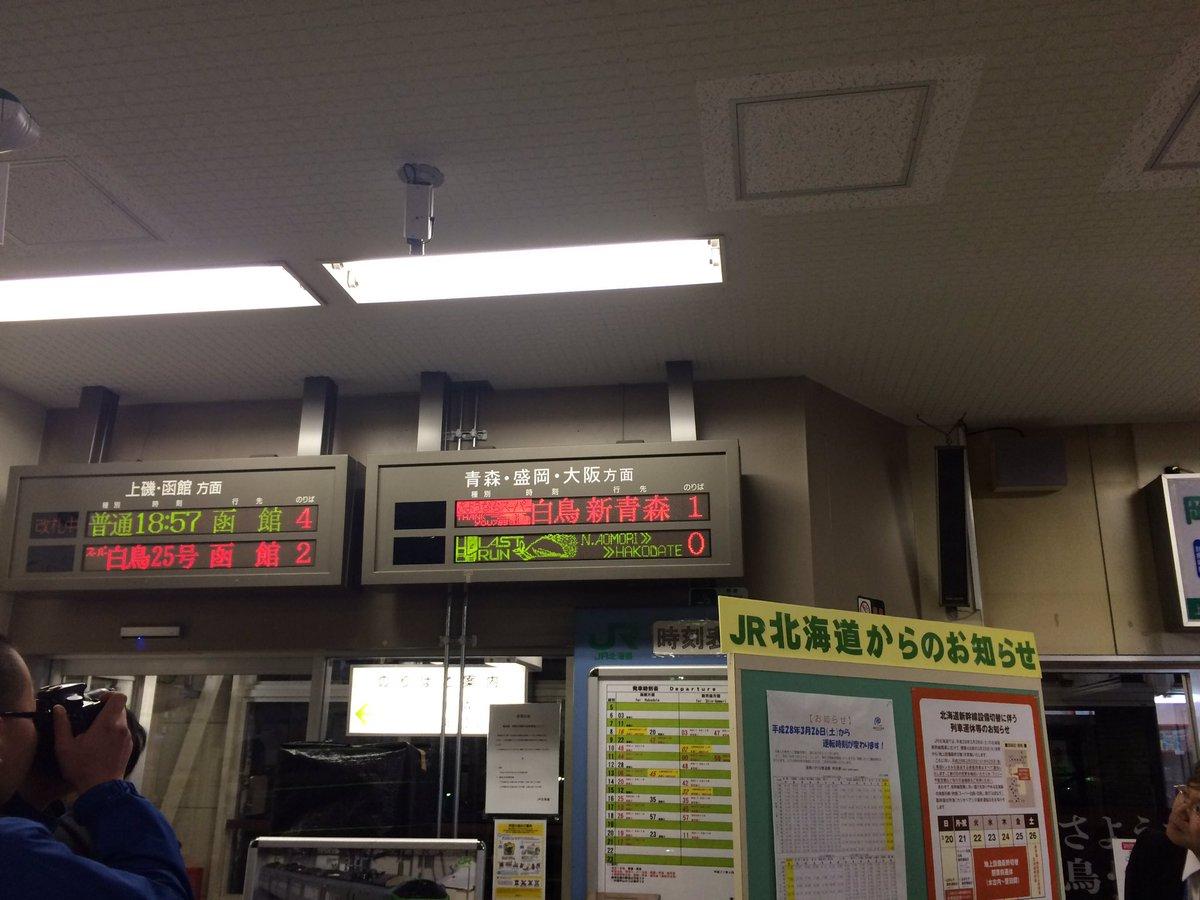 木古内駅LED芸 https://t.co/W1gJ82eWen
