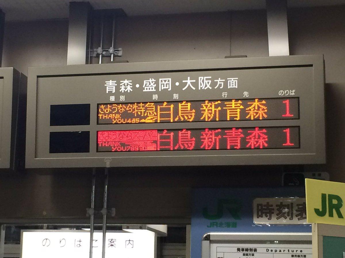 木古内駅LED芸その2 https://t.co/q3YT5CLHTb