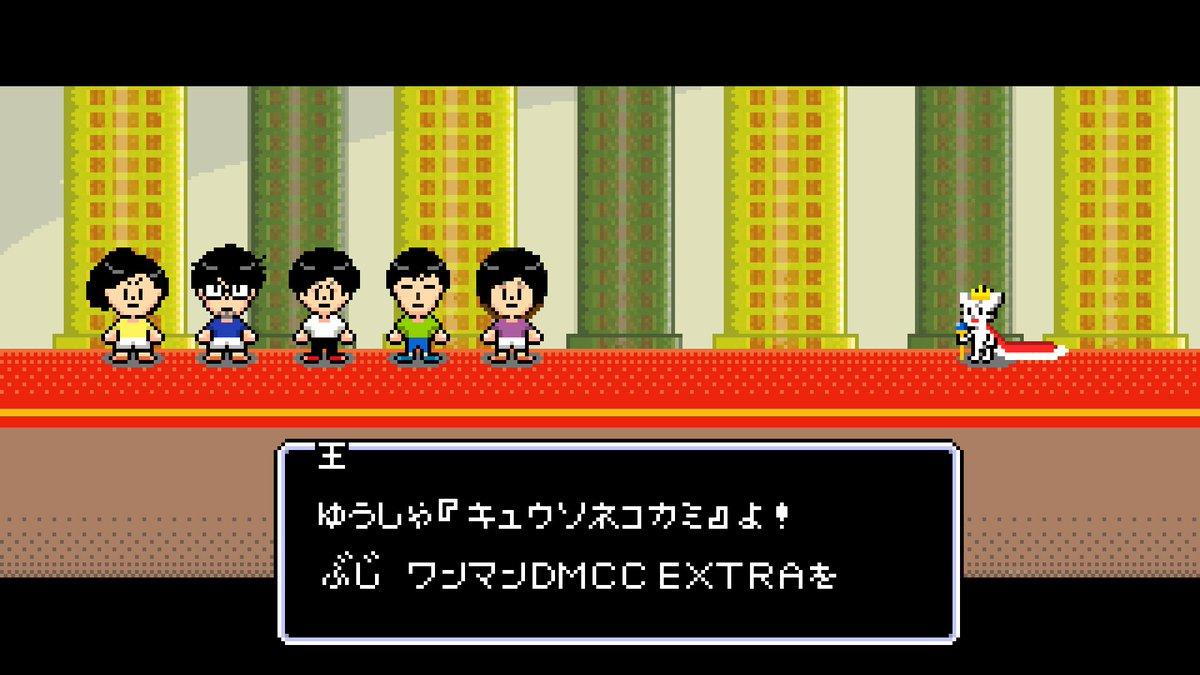 @KYUSO_NEKOKAMI キュウソネコカミのワンマンライブ『DMCC REAL ONEMAN TOUR -EXTRA!!!-』@インテ大阪・幕張メッセお疲れ様でした〜っ愛を込めて〜!(´v`) https://t.co/2HfzlhIuEB
