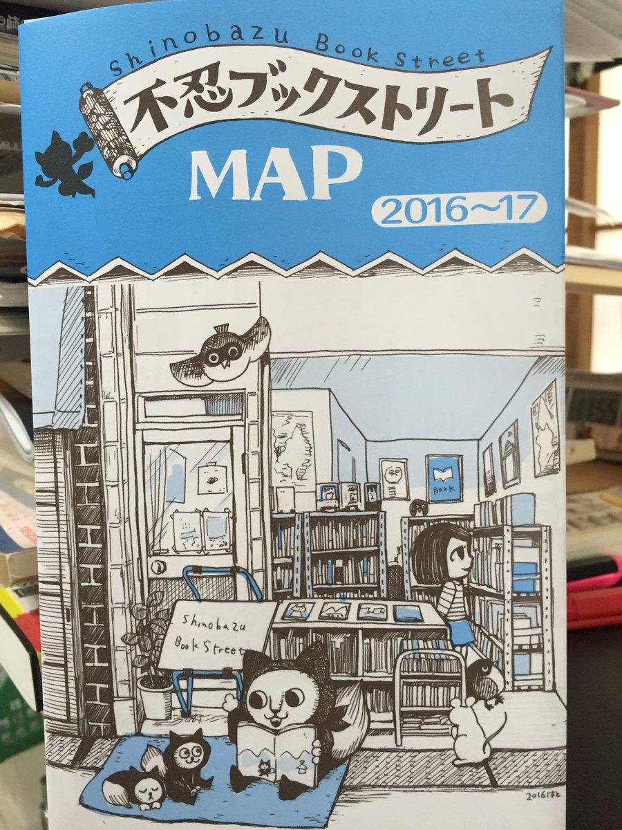 不忍ブックストリートMAP 2016〜17年版、完成しました! 今年の表紙はどこの店でしょう⁈  今週末から谷根千エリアとその他の協力店に順次お届けします。いち早く手に取りたい人は、古書ほうろうまでどうぞ。 https://t.co/9pSR1eovRR