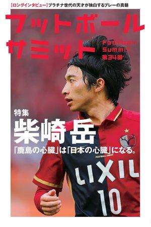 3月29日発売予定『フットボールサミット第34回』のテーマは[柴崎岳 「鹿島の心臓」は「日本の心臓」になる。]です。ぜひご一読下さい。表紙はコチラ #gakushibasaki #kashima #antlers #鹿島アントラーズ https://t.co/a7AE8CH0qS
