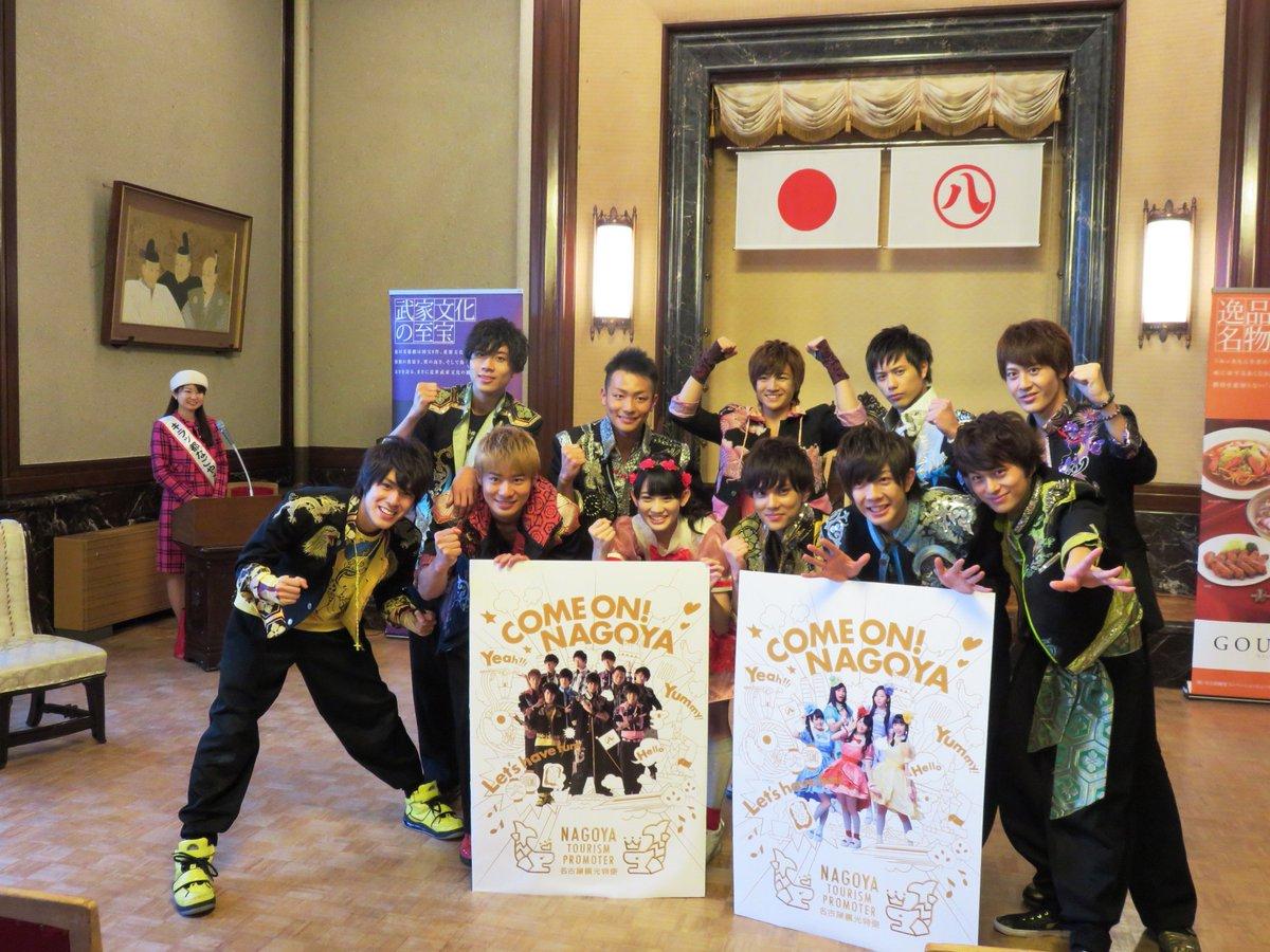 名古屋観光コンベンションビューローは、名古屋の知名度向上とイメージアップのため、「BOYS AND MEN」と「チームしゃちほこ」の2グループに『名古屋観光特使』を委嘱しました! https://t.co/Bm2nIOezJI
