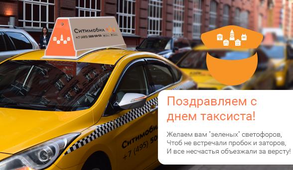 Поздравлению к дню таксиста