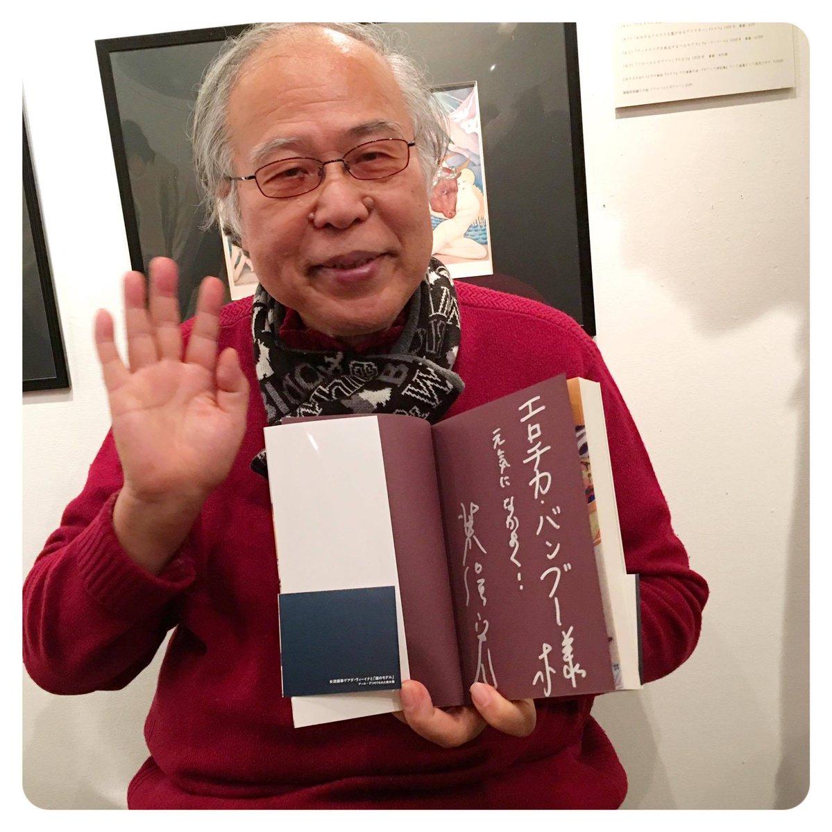 荒俣先生ありがとうございます!いつかお会い出来る日を楽しみにしております。トイちゃん先生にお話しして下さってありがとう! https://t.co/KlycAP7CqR