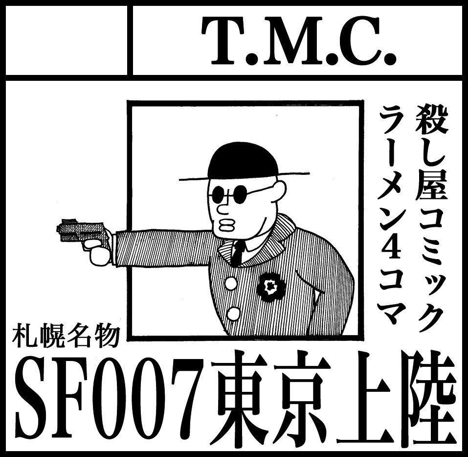 5月5日に開催される東京の「コミティア116」に参加します。スペースは「う32a」です。どうぞよろしく! https://t.co/8THVnK0C8w